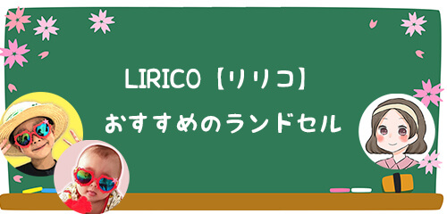LIRICOおすすめ
