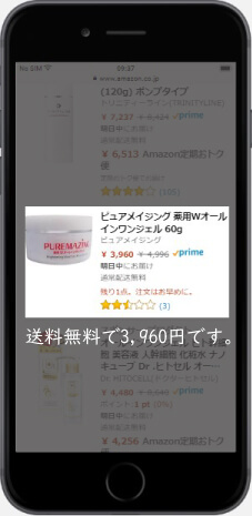 Amazonのピュアメイジング販売価格