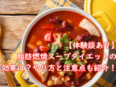 脂肪燃焼スープダイエットの効果!やり方と注意点も