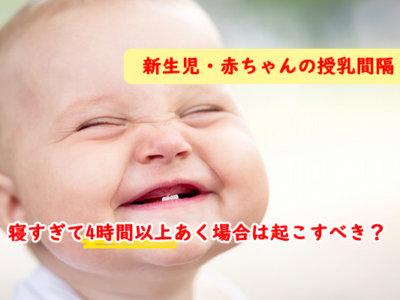 新生児・赤ちゃんの授乳間隔で4時間以上はあきすぎ?