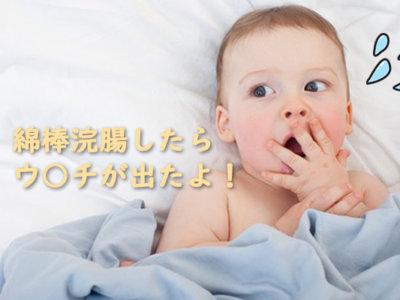 赤ちゃんの便秘を綿棒浣腸で改善