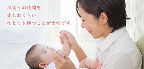 赤ちゃんの爪切りはゆとりを持って