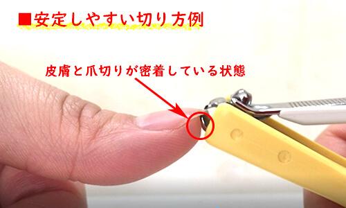 安定した爪切りのコツ