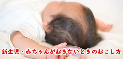 赤ちゃんが起きないときの起こし方