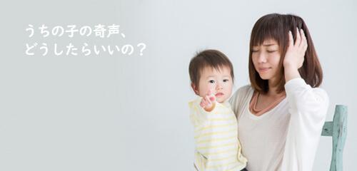 子供の奇声、ママたちの悩み