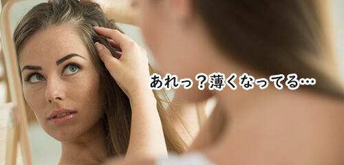 薄毛の症状