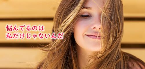 女性の薄毛の口コミ