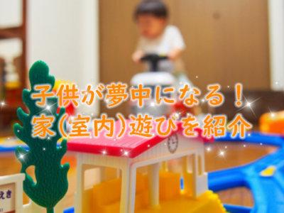 子供が夢中になる家(室内)遊び