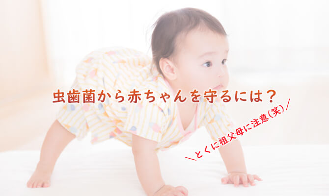 赤ちゃんの虫歯
