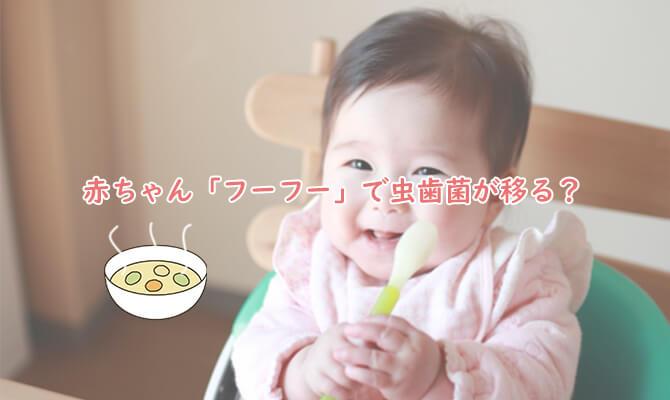 赤ちゃんフーフーで虫歯菌が移る?