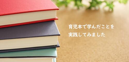 育児本を読んで実践