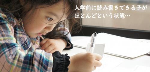 入学前に読み書きできる子がほとんど