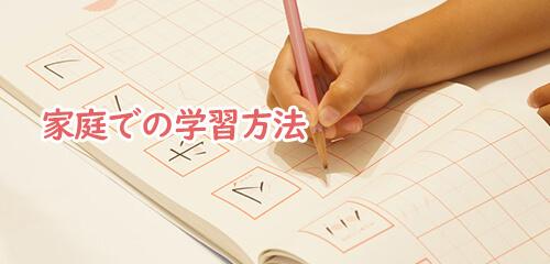 家庭での学習方法