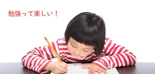 勉強が楽しいと思ってもらいたい