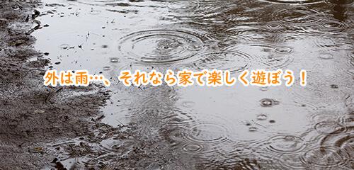 雨の日でも楽しく遊ぼう