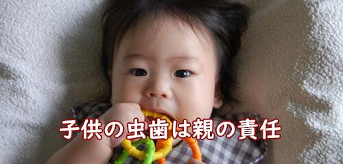 子供の虫歯は親の責任