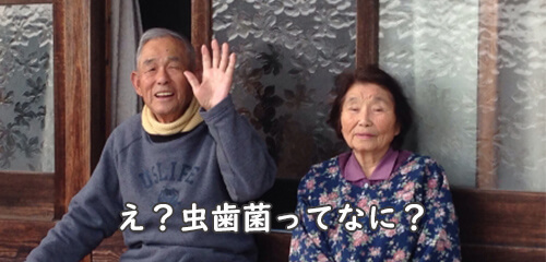 祖父母は虫歯菌を気にしてない