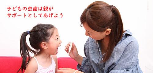 虫歯は親の責任