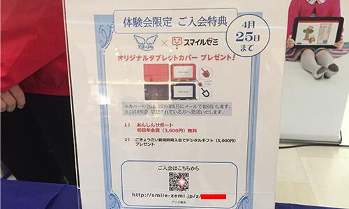 特典QRコード