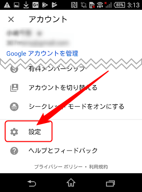 androidでYouTubeの視聴制限