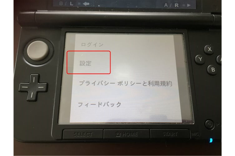 3DSでYouTubeの視聴制限