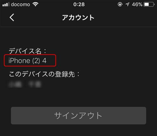 デバイス名