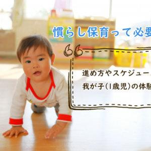 1歳児の慣らし保育