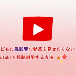 YouTubeの視聴制限する方法