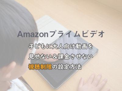 Amazonプライムビデオの視聴制限