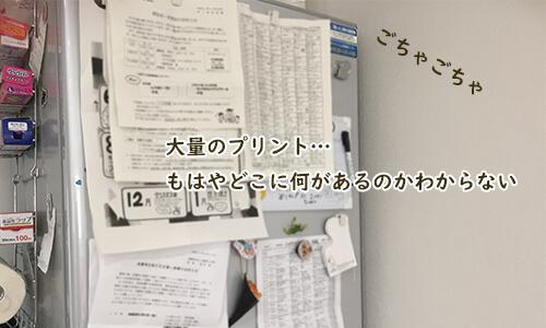 プリントだらけの冷蔵庫