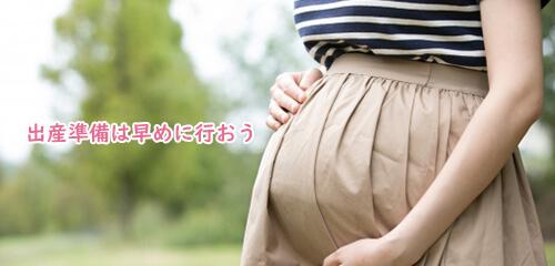 出産準備は早めに