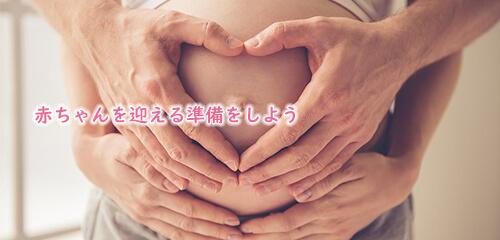 赤ちゃんを迎えよう