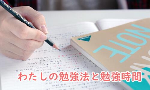 勉強法と勉強時間