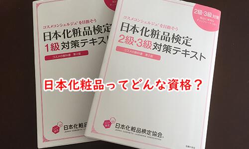 日本化粧品検定とは?
