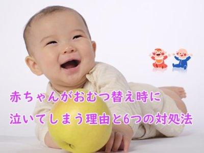 赤ちゃんがおむつ替え時に泣く
