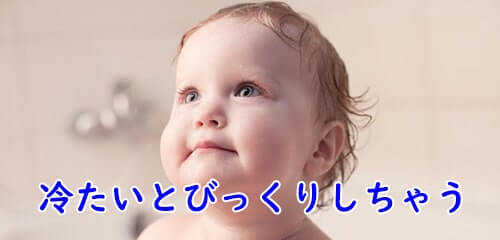 赤ちゃんの機嫌