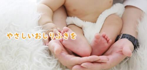 新生児に優しいおしりふき